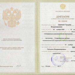 Московский институт современных психологических технологий