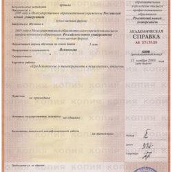 РОСНОУ-1лист