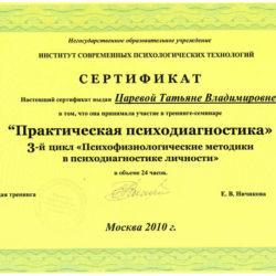 сертификат-психодиагностика