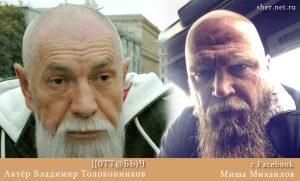 Актер Владимир Толоконников Хоттабыч